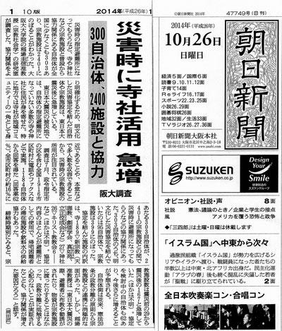 「災害時に宗教施設活用、303自治体が指定避難所に」[朝日新聞:2014年10月26日]