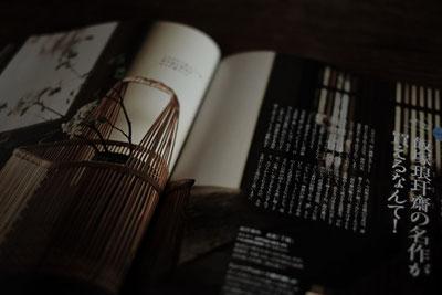 『和樂』誌上で琅玕斎の作品販売も