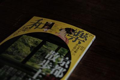 雑誌『和樂』竹工芸と京都散歩の特集