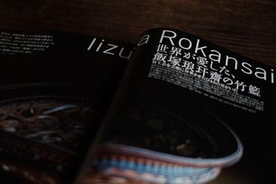 「世界が愛した、飯塚琅玕斎の竹籃」