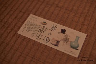 東京国立博物館の特別展『茶の湯』入場券