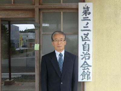 自治会長 伊藤勇一さん