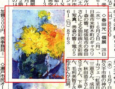 春田光一個展 5/28~6/2