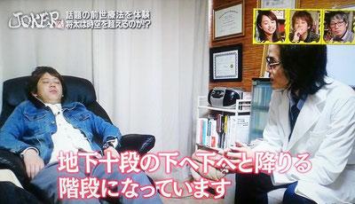 吉本興業の芸人 野良レンジャーの首藤将太さんに、催眠療法、前世療法を体験していただきました。 番組名J0KER DX 大分朝日放送0AB