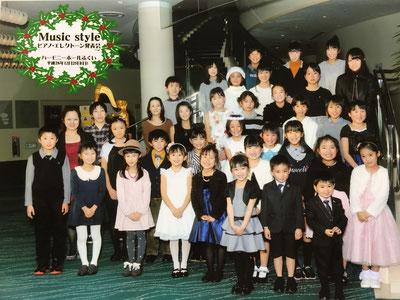 Music style 2016 ~ピアノ・エレクトーン発表会~