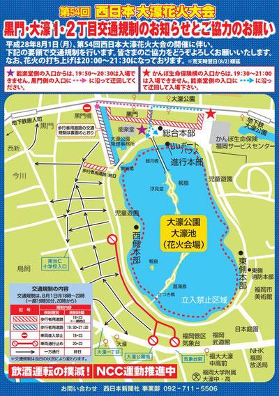 大濠花火大会 交通規制のお知らせ / マニフレックスの品揃えが 1番の マニステージ福岡
