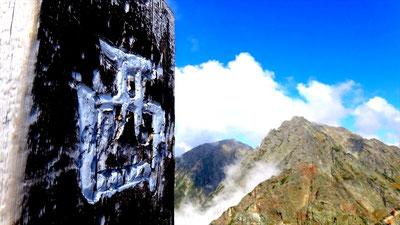 西穂高岳山頂 2909m