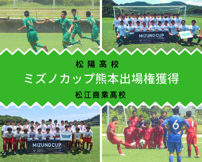ミズノサマーカップ黒潮・宿毛2018大会結果
