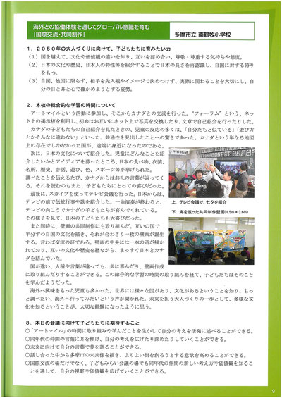 「海外との協働体験を通してグローバル意識を育む国際交流・共同制作」多摩市立南鶴牧小学校