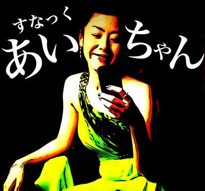 |きまぐれ猫屋総本店 vocalist Ai|すなっくあいちゃん・pokekara|