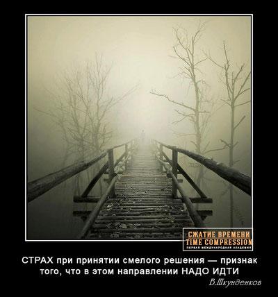 Страх при принятии смелого решения – признак того, что в этом направлении надо идти