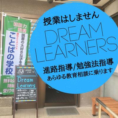 ドリームラーナーズの教室の入り口の写真