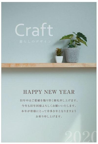 2020 Craft 年賀