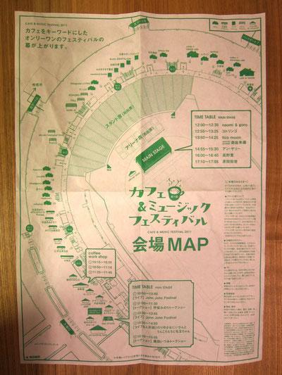 カフェ&ミュージックフェスティバル 会場MAP