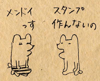 おふたりさん日記(仮)イラスト