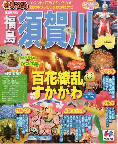 須賀川市、須賀川観光協会企画、昭文社発行のパンフレット