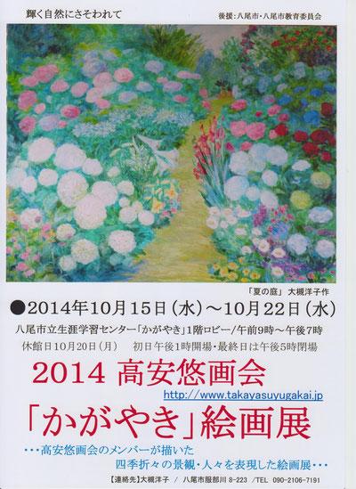 2014高安悠画会「かがやき」絵画展