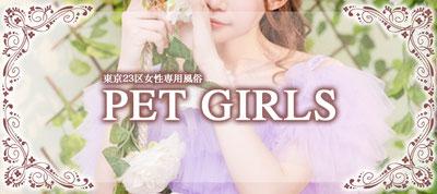 女性専用風俗PET GIRLS店舗TOPバナー