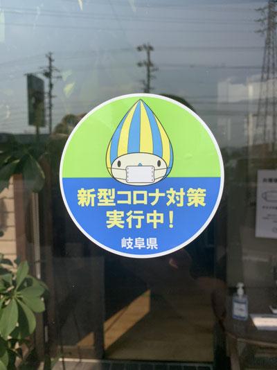 岐阜県のコロナ対策実施店ステッカー