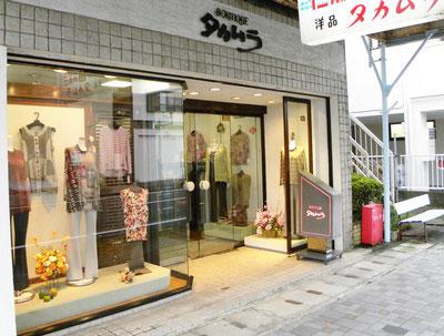 タカムラ洋品店の外観