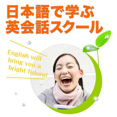 日本語で学ぶ英会話スクール
