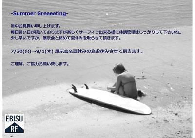 7/30-8/1までお休みさせて頂きます。ご理解とご協力お願い致します。