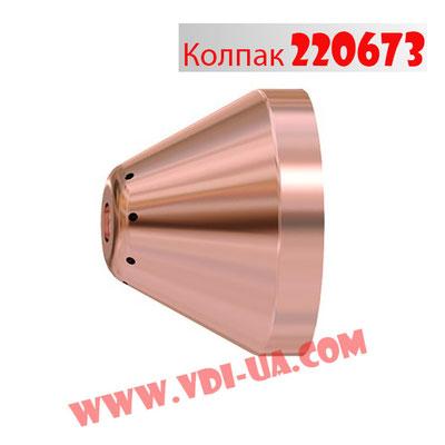 Колпак механической резки Hypertherm Powermax 45 (220673)