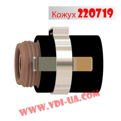Кожух для омического контакта Hypertherm Powermax 45 (220719)