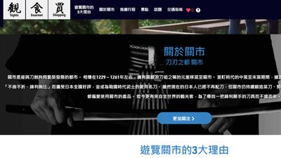 関市観光サイト繁体字翻訳