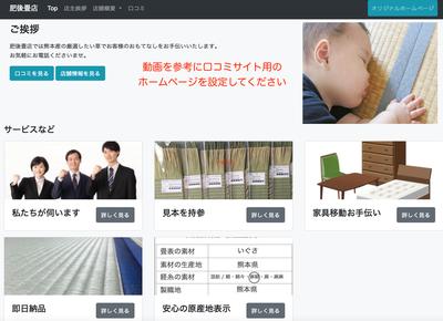 口コミサイト用のホームページを設定