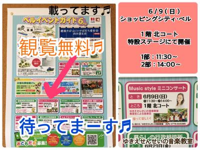画像:ショッピングシティ・ベル イベントガイドポスター