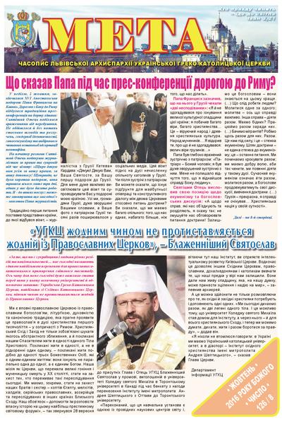 Титульна сторінка Мета № 126/8 – жовтень 2016 року Божого