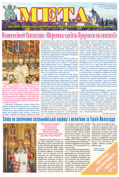 Титульна сторінка Мета № 127/9 – листопад 2016 року Божого