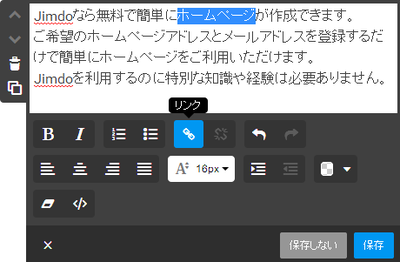 文字へのリンク