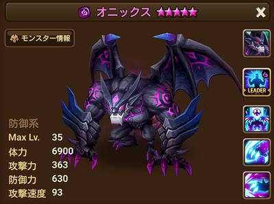 闇 ガーゴイル (オニックス)