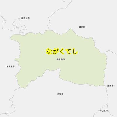 長久手市と近辺の市の地図