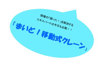 昭和クレーンより移動式クレーンの秘密をご紹介!