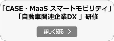 CASE・MaaS等スマートモビリティ、自動車関連企業DX推進研修講師依頼の詳細へ