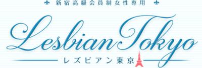 レズビアン東京新宿店店舗TOPバナー