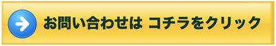 http://www.ssszk.jp/%E3%81%8A%E5%95%8F%E3%81%84%E5%90%88%E3%82%8F%E3%81%9B/