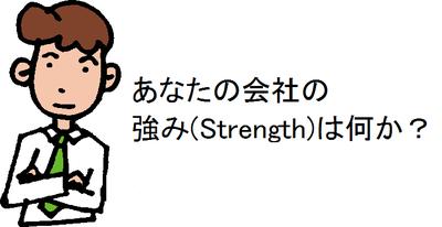 あなたの会社の強み(Strength)は何か?