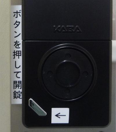 COCO TRUNK カード式デジタルロック室内側開錠ボタン