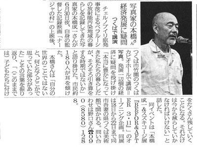 茨城新聞20120.7.2