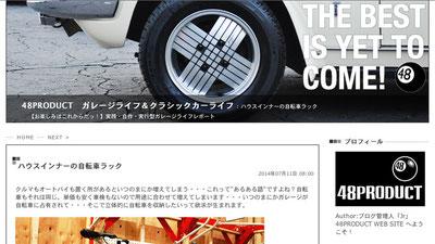 48PRODUCT ブログ