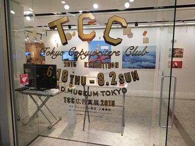TCC広告賞