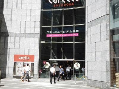 アドミュージアム東京玄関