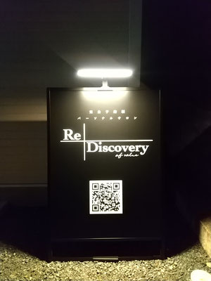 Re+Discovery、まつエク、Men's脱毛、セルフ脱毛、花巻市吹張町