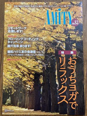 藤和ハウスのコミュニケーション誌「AMITY」No,83/巻頭特集「おうちヨガでリラックス」 取材・執筆/2020年10月