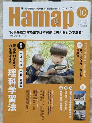 教育情報誌Hamap/私立中学校学校訪問/2020年10月/進学教室浜学園