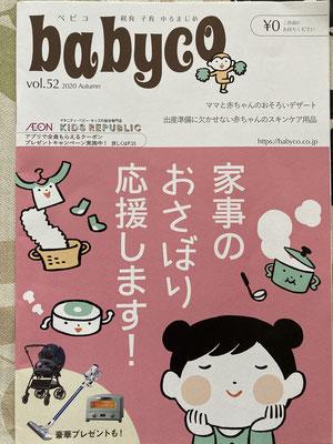 育児情報誌babyco/ママのための出産準備ガイド/2020年10月/株式会社nicowaorks